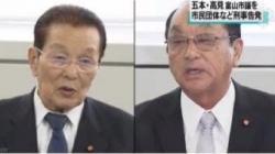 政務活動費巡り市議2人刑事告発(NHK 11月6日 19時56分)