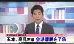 自民党会派 五本、高見市議の離脱了承(KNB 11月12日 18時47分)