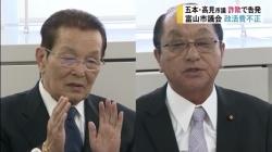 富山市議会政務活動費不正 新たに2市議を刑事告発(BBT 11月6日 18時25分)