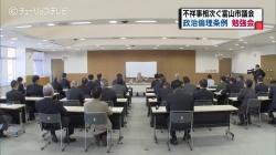 不祥事相次ぐ富山市議会 政治倫理条例 勉強会(チューリップテレビ 11月12日 18時16分)