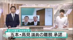 2人の富山市議の離脱を正式承認(NHK 11月15日 20時37分)
