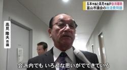 富山市議会 政務活動費不正の自民2人の議員が会派離脱(BBT 11月15日 18時45分)