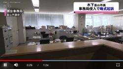 議会事務局進入の木下富山市議 略式起訴(KNB 11月22日 18時25分)