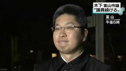 机物色の富山市議を略式起訴(NHK 11月22日 18時24分)