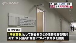 富山市議会 木下議員 「ごろつき」発言に自民が質問状提出へ(チューリップテレビ 11月26日 18時32分)