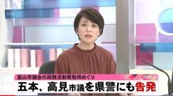 五本、高見市議を県警にも告発(KNB 11月28日 18時25分)