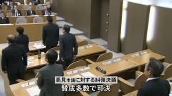 高見市議への糾弾決議 賛成多数で可決(KNB 12月2日 18時43分)