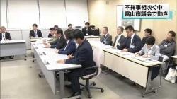 富山市議会 糾弾決議一本化へ(NHK 11月27日 20時44分)