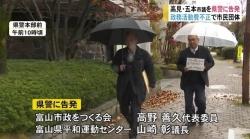 富山市議会政務活動費不正 市民団体が2市議を県警に告発(BBT 11月28日 18時45分)