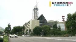富山市官製談合 市が契約事務厳格化 複数課で担当(BBT 11月29日 18時35分)