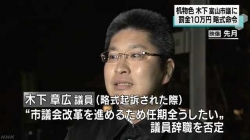 机物色の木下市議に略式命令(NHK 12月4日 19時04分)