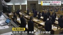 富山市議会政務活動費不正 高見隆夫市議に対する糾弾決議案可決(BBT 12月2日 12時00分)