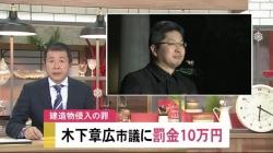 建造物侵入  木下富山市議に罰金10万円の略式命令(BBT 12月4日 18時30分)