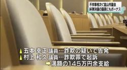 混乱続く富山市議会でもボーナス(NHK 12月11日 19時42分)