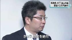 机物色の木下市議が罰金納付(NHK 12月11日 19時42分)