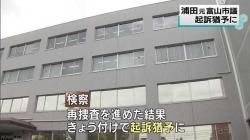 政活費 浦田元市議を起訴猶予(NHK 12月26日 19時31分)