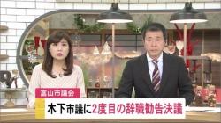 富山市議会 2度の辞職勧告決議でも(BBT 12月24日 18時45分)