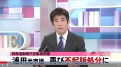 政務活動費不正取得問題 浦田元市議再び不起訴処分に(KNB 12月26日 18時20分)