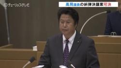 富山市議会:令和元年12月定例会「?見隆夫議員に対する糾弾決議 」提案理由説明