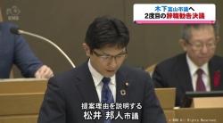 富山市議会:令和元年12月定例会「木下章広君に対する議員辞職勧告決議」提案理由説明