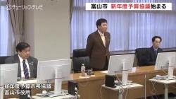 富山市 予算編成協議始まる 要求総額約1728億円 積極予算(チューリップテレビ 1月14日 11時50分)