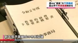 富山市 新年度予算編成へ市長協議始まる(KNB 1月14日 18時29時分)