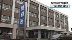 白紙領収書めぐり元議員が証言(NHK 1月23日 20時02分)
