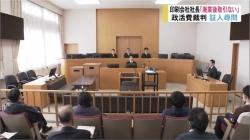 富山市議会政務活動費不正裁判 印刷会社社長「廃業後は取引ない」(BBT 1月21日 18時30分)