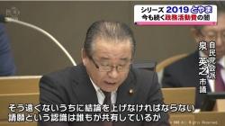 富山市議会:令和元年12月定例会「議員の政治倫理に関する条例制定の請願」の継続審査に対する賛成討論