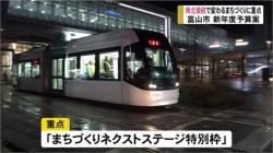 富山市新年度予算案発表 路面電車南北接続で変わるまちづくり(BBT 2月21日 19時00分)