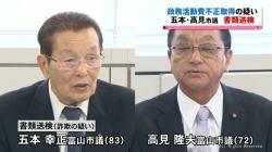 政活費の不正取得疑い 五本・高見両市議を書類送検(KNB 11月27日 19時06分)