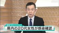 新型コロナ 県内で初の感染者(NHK 令和2年3月30日 21時29分)