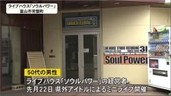 新型コロナウイルス感染が拡大 富山市で新たに2人感染(BBT 令和2年4月4日 18時00分)