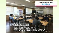 東京の県出身学生「不安あるが帰省すると広めてしまう可能性も」(KNB 令和2年4月8日 19時35分)