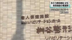 感染者はクラスター施設の看護師(NHK 令和2年4月21日 19時19分)