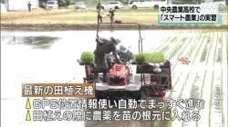 農業高校で「スマート農業」実習(NHK 令和2年5月26日 12時38分)