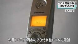コロナ関連詐欺に注意を(NHK 令和2年5月26日 19時23分)