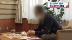 富山リハビリテーションホーム 遺族が語る 悲しみと怒り(チューリップテレビ 令和2年6月1日 18時28分)