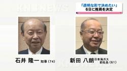 自民党県連6日に知事選推薦決定へ(KNB 令和2年6月2日 19時53分)