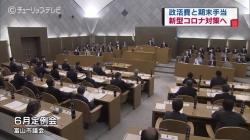 富山市議会 政務活動費を新型コロナ対策に(チューリップテレビ 令和2年6月11日 18時14分)