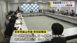 県知事選で自民党富山市連 県連に従う 分裂回避へ(BBT 令和2年6月12日 18時35分)