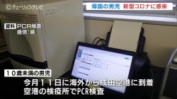 成田に帰国の男児 新型コロナ感染が判明(チューリップテレビ 令和2年6月13日 13時02分)