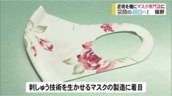 新型コロナで仕事がなくなった会社がマスク専門店に(BBT 令和2年6月11日 12時00分)