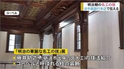 砺波郷土資料館で「明治の華麗な名工の技」展(BBT 令和2年6月12日 18時55分)