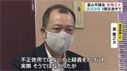 富山市議会 島隆之氏が任期途中で議員辞職(BBT 令和2年6月24日 18時30分)