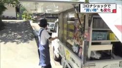 ココがキニナル 新型コロナで 毎日の買い物に変化!?(チューリップテレビ 令和2年6月17日 18時24分)