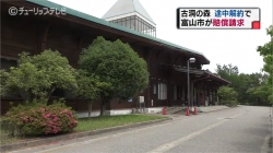 古洞の森 途中解約で 富山市が賠償請求(チューリップテレビ 令和2年6月18日 18時30分)