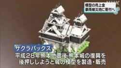 熊本城模型販売で豪雨被災地支援(NHK 令和2年7月13日 19時37分)