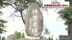 「直さんことにゃ死に切れん」県青少年農兵隊 慰霊碑修復(KNB 令和2年7月13日 19時36分)