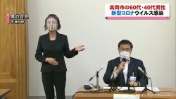 高岡市の60代・40代男性が感染(KNB 令和2年7月21日 19時24分)